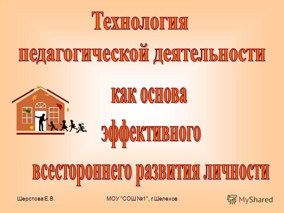 Шерстова Е.В.МОУ СОШ 1, г.Шелехов