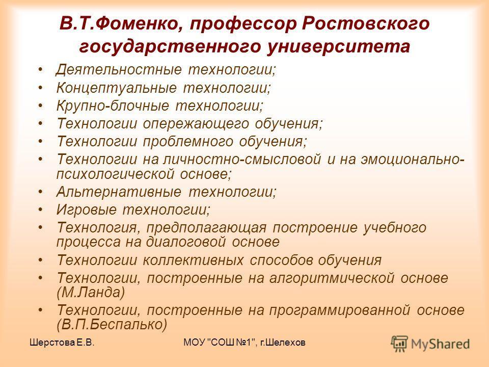 Шерстова Е.В.МОУ