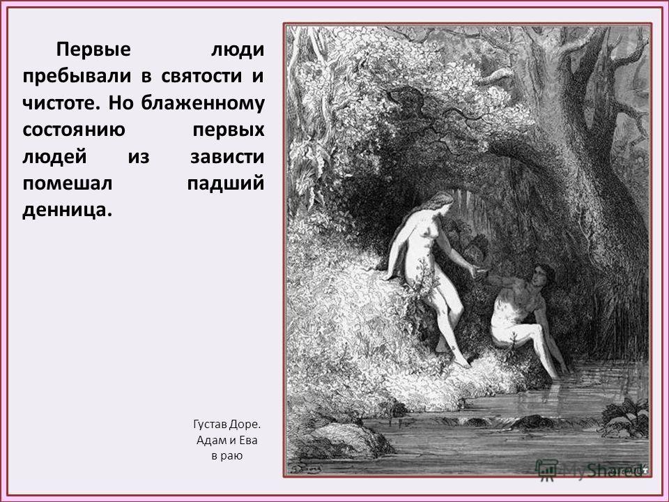 Первые люди пребывали в святости и чистоте. Но блаженному состоянию первых людей из зависти помешал падший денница. Густав Доре. Адам и Ева в раю