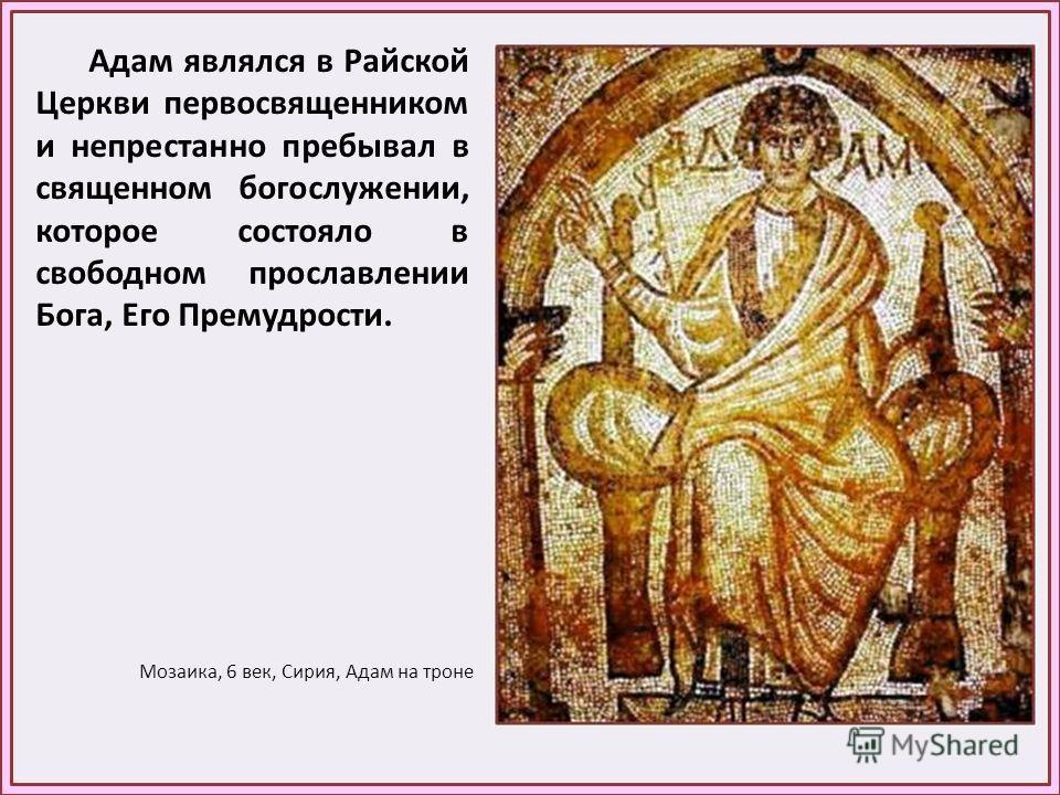 Адам являлся в Райской Церкви первосвященником и непрестанно пребывал в священном богослужении, которое состояло в свободном прославлении Бога, Его Премудрости. Мозаика, 6 век, Сирия, Адам на троне