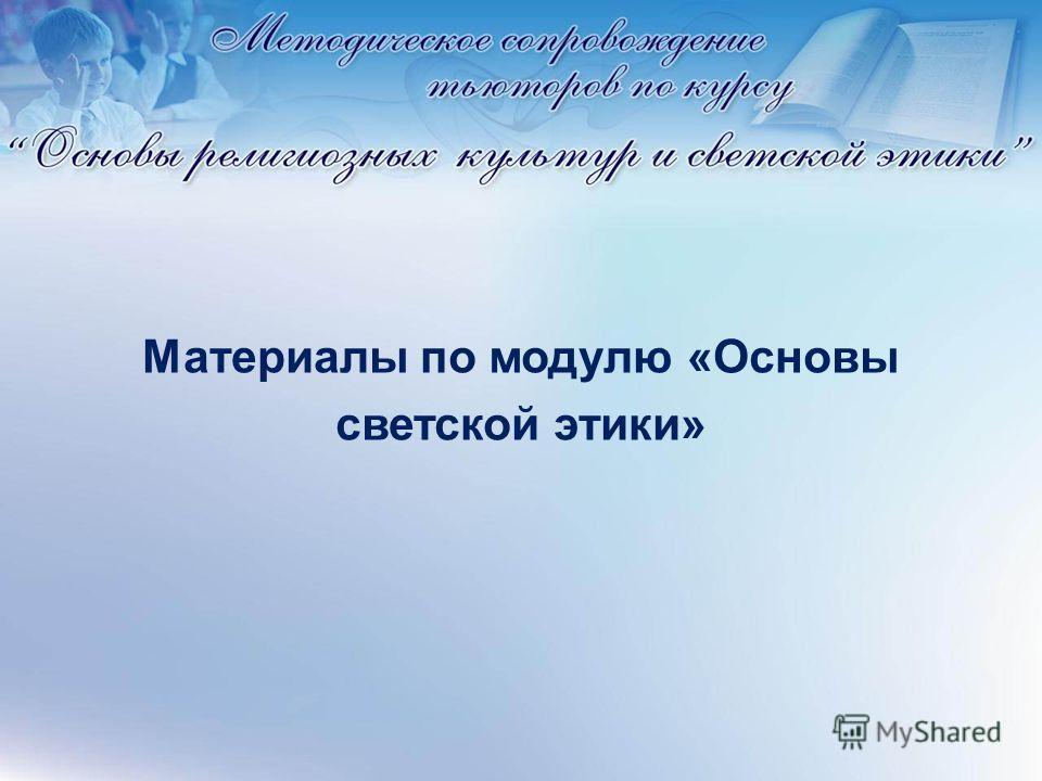 Материалы по модулю «Основы светской этики»