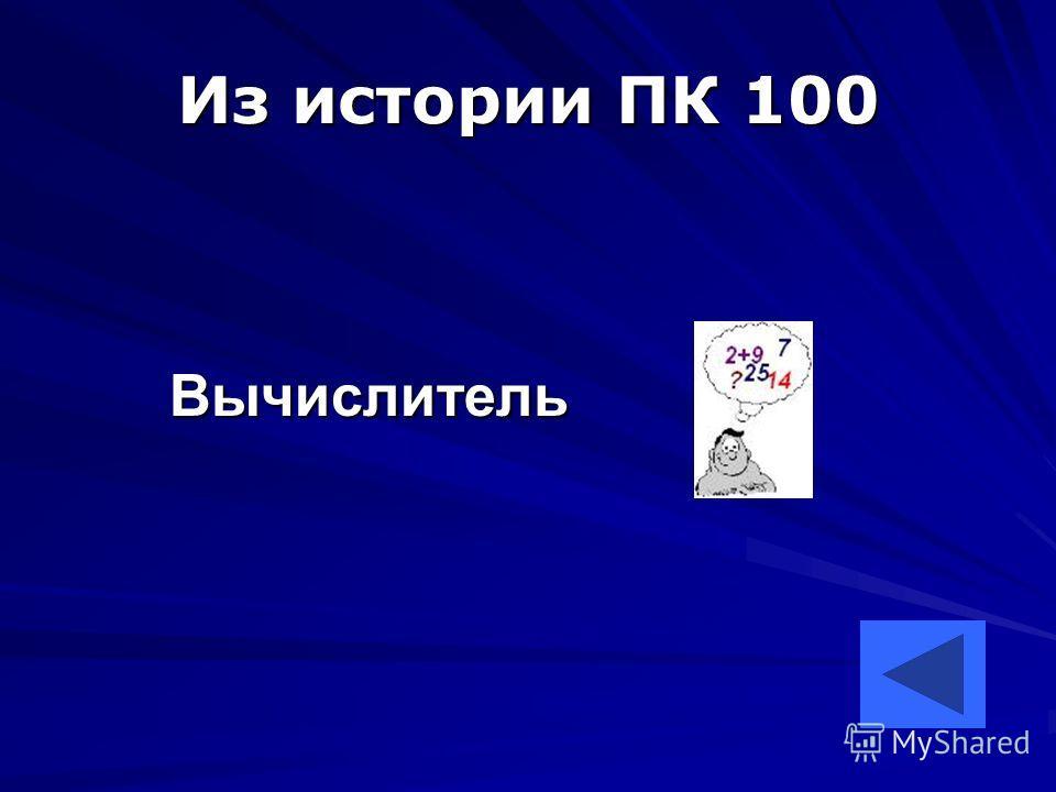 Из истории ПК 100 Вычислитель