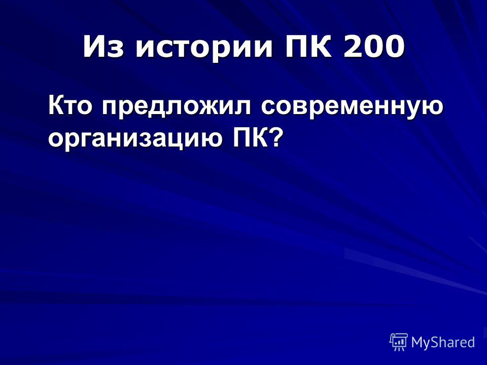 Из истории ПК 200 Кто предложил современную организацию ПК?