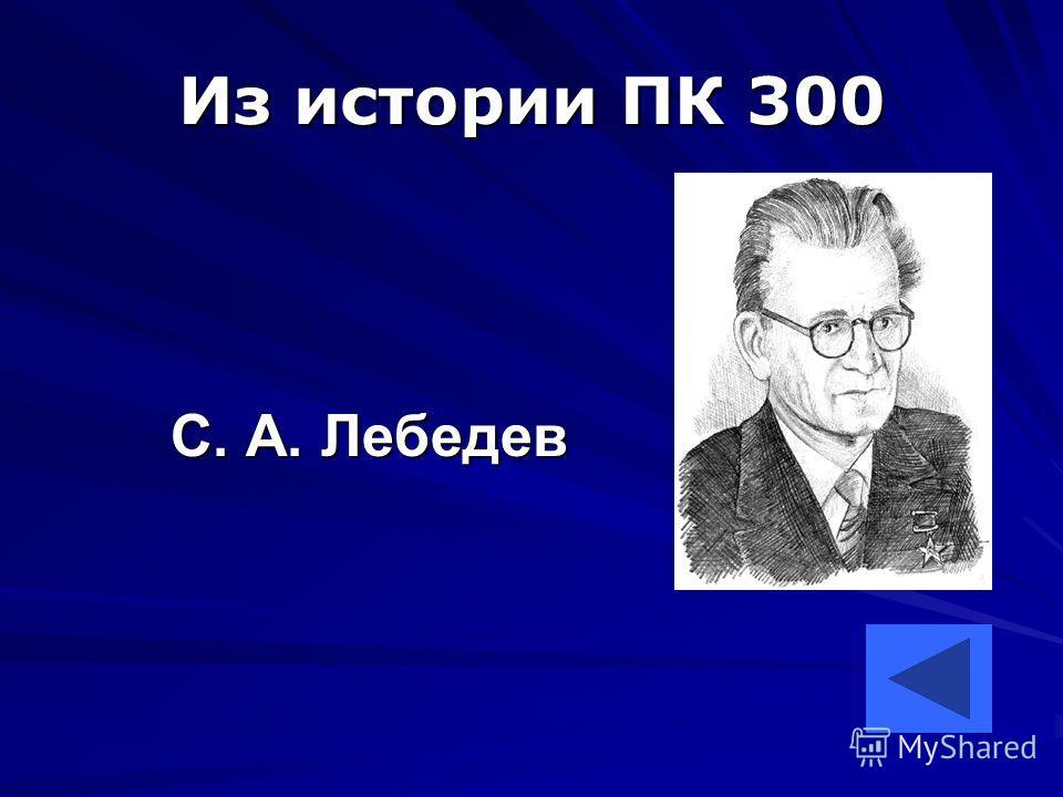 Из истории ПК 300 С. А. Лебедев