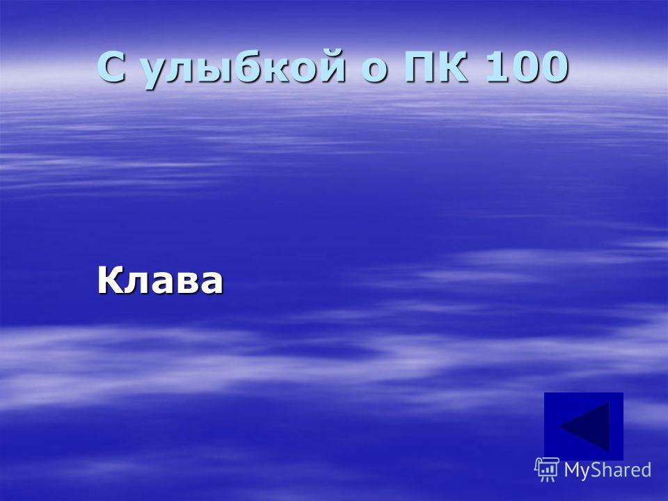 С улыбкой о ПК 100 Клава