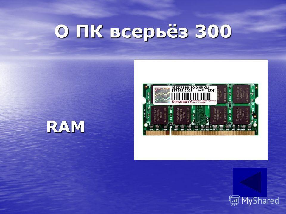 О ПК всерьёз 300 RAM