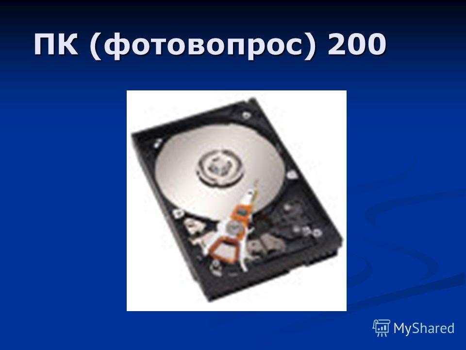 ПК (фотовопрос) 200