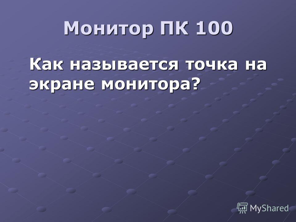 Монитор ПК 100 Как называется точка на экране монитора?