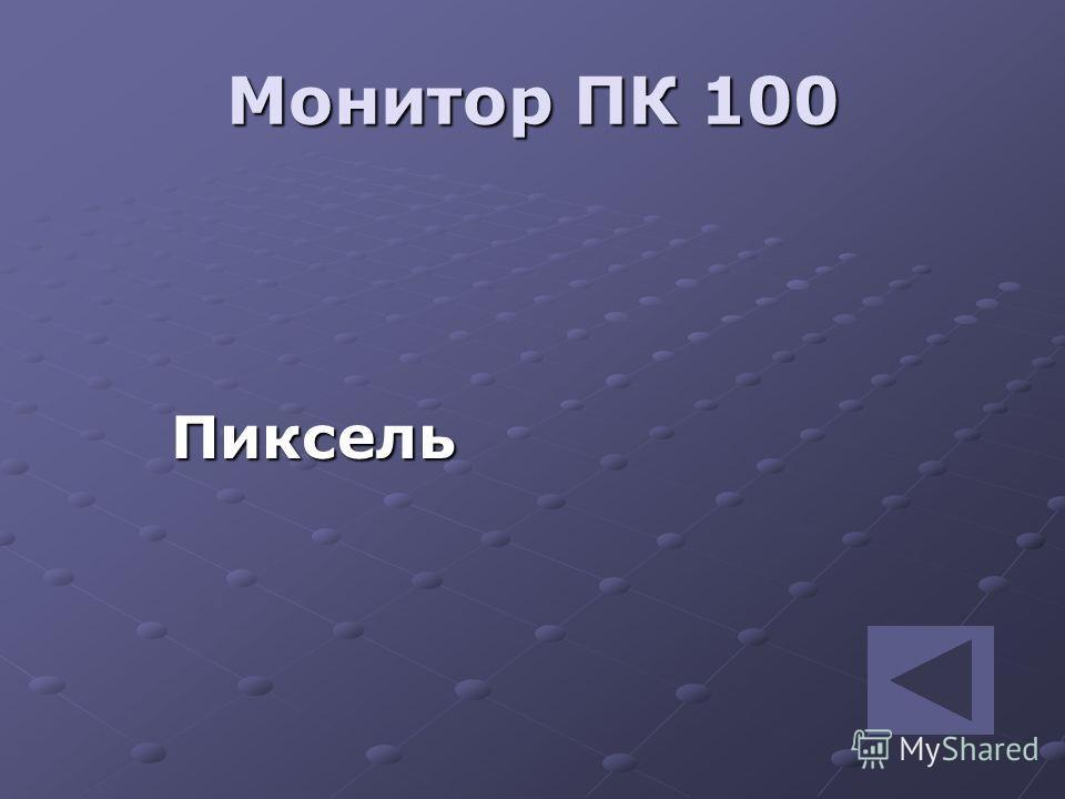 Монитор ПК 100 Пиксель