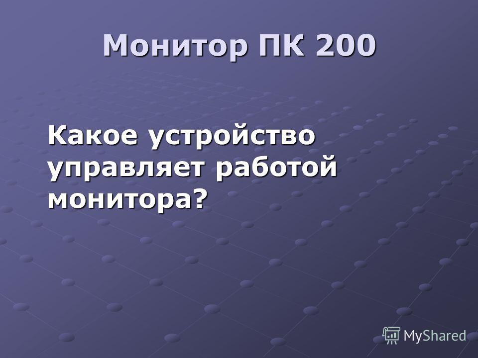 Монитор ПК 200 Какое устройство управляет работой монитора?