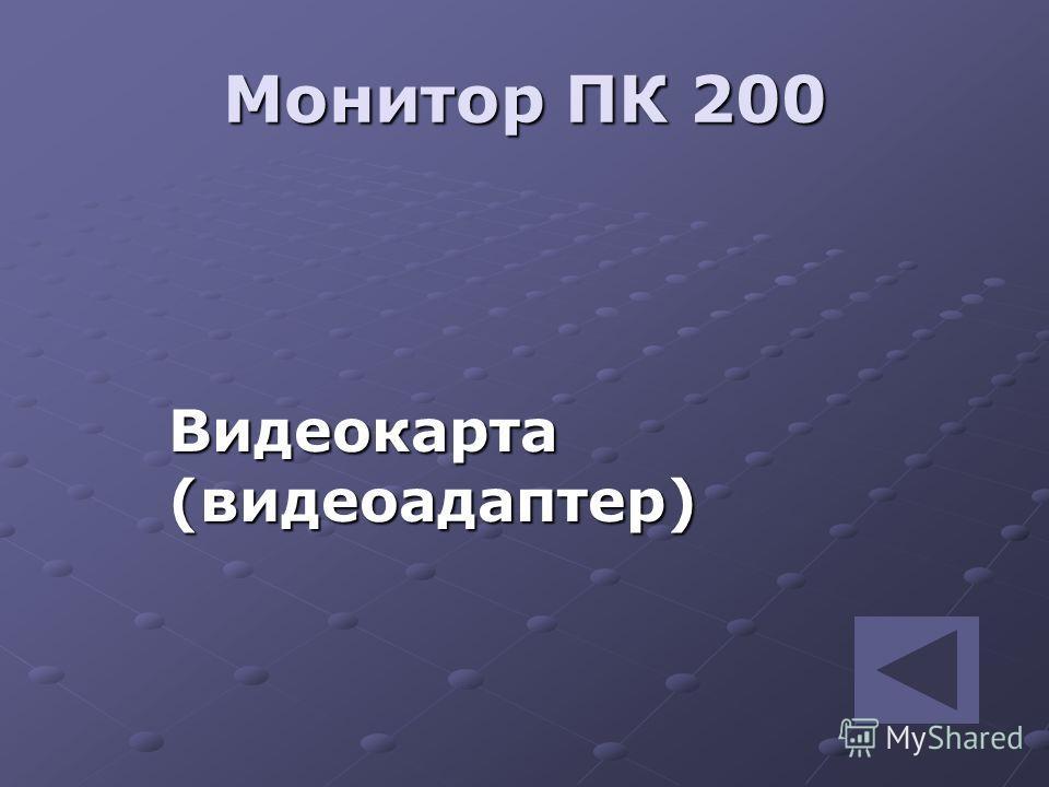 Монитор ПК 200 Видеокарта (видеоадаптер)