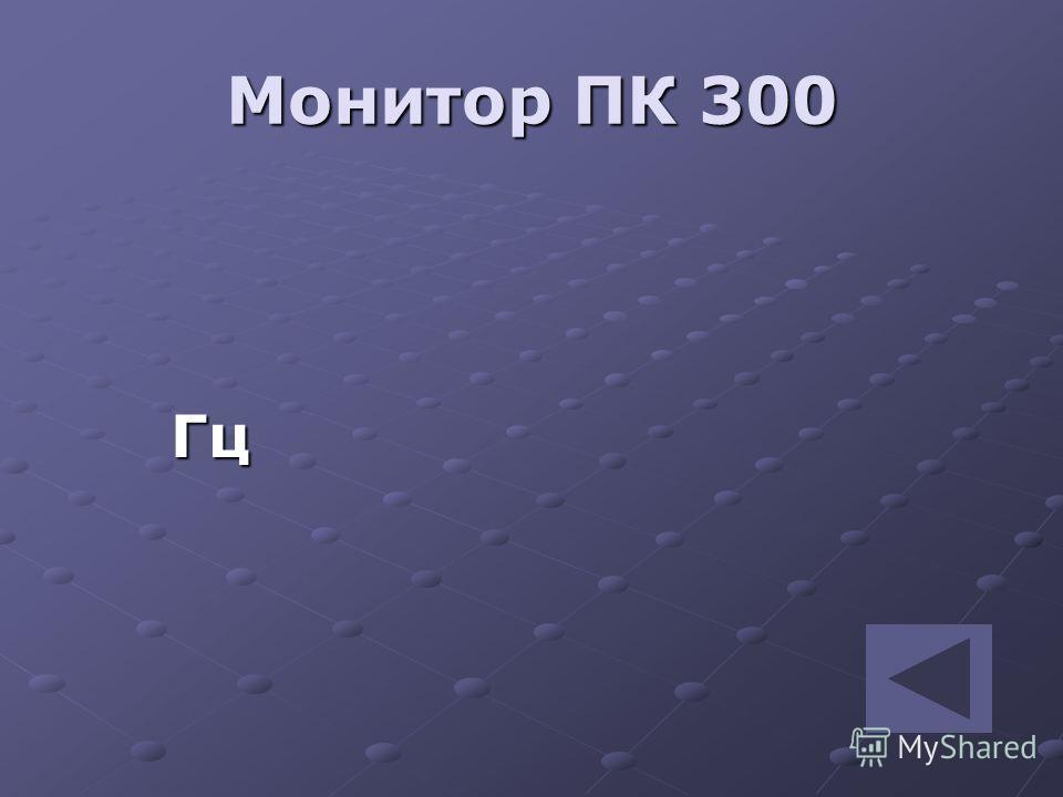 Монитор ПК 300 Гц