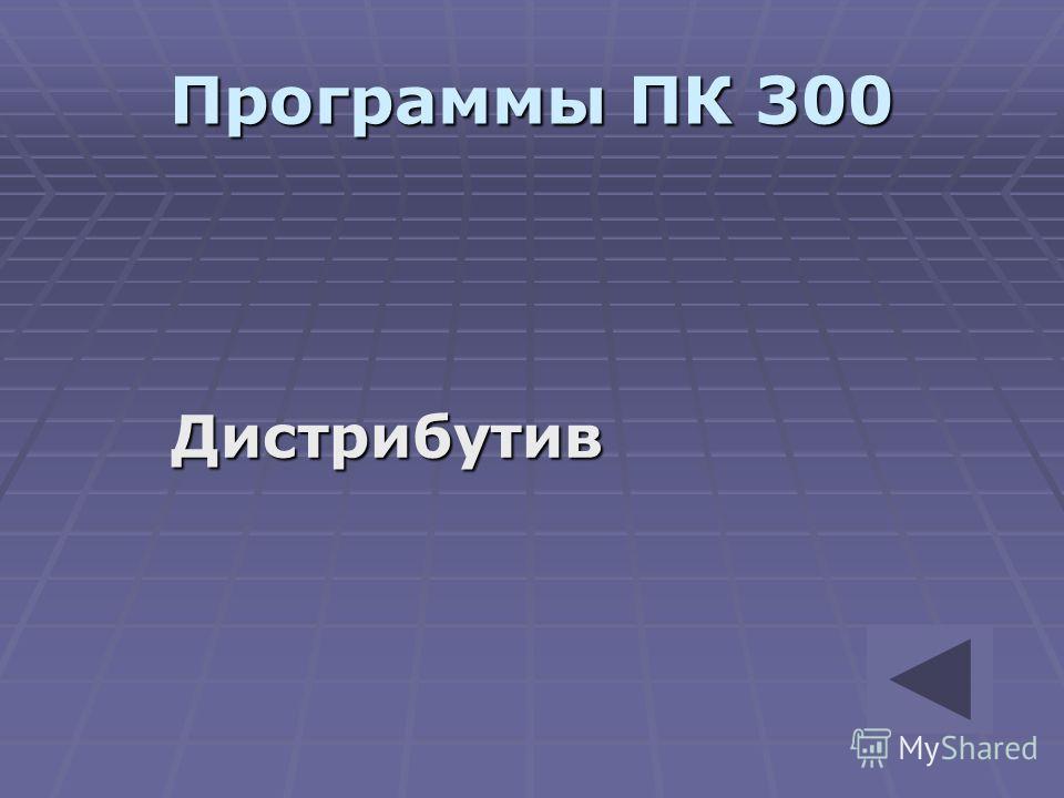 Программы ПК 300 Дистрибутив
