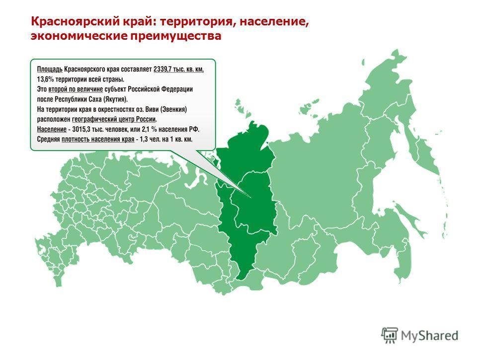 Красноярский край: территория, население, экономические преимущества