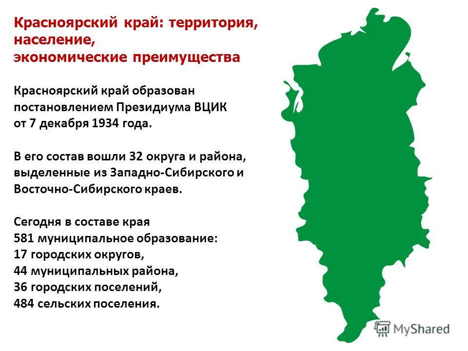 Красноярский край: территория, население, экономические преимущества Красноярский край образован постановлением Президиума ВЦИК от 7 декабря 1934 года. В его состав вошли 32 округа и района, выделенные из Западно-Сибирского и Восточно-Сибирского крае