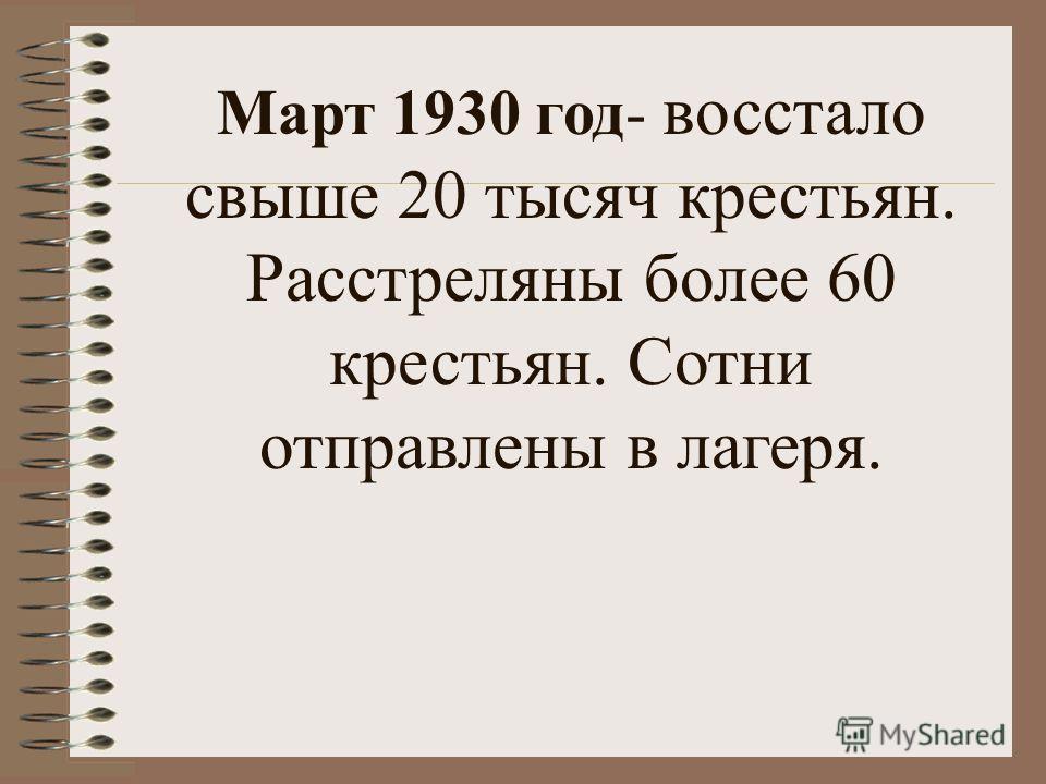 Март 1930 год- восстало свыше 20 тысяч крестьян. Расстреляны более 60 крестьян. Сотни отправлены в лагеря.