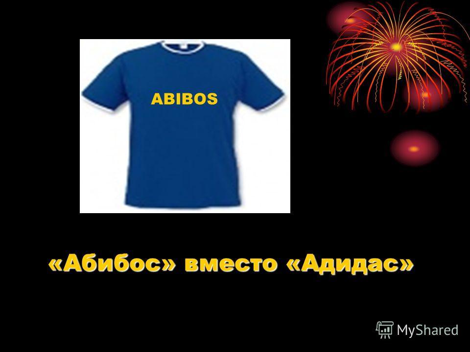 ABIBOS «Абибос» вместо «Адидас»