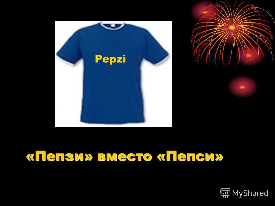 Pepzi «Пепзи» вместо «Пепси»
