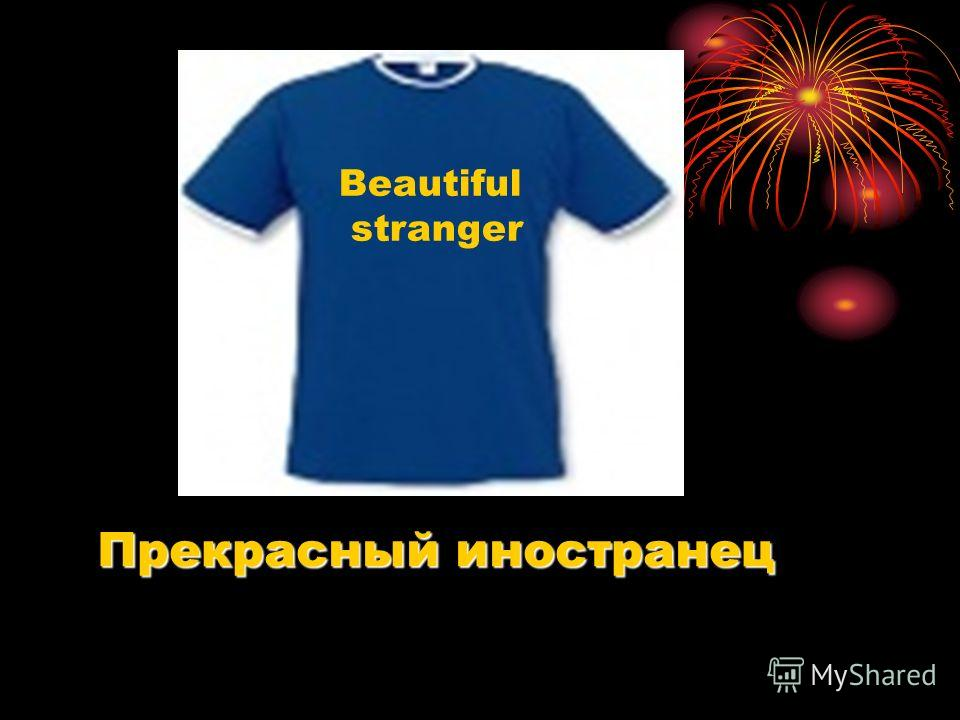 Beautiful stranger Прекрасный иностранец