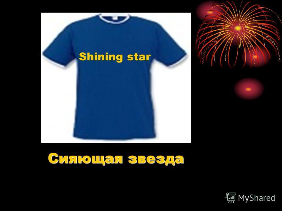 Shining star Сияющая звезда