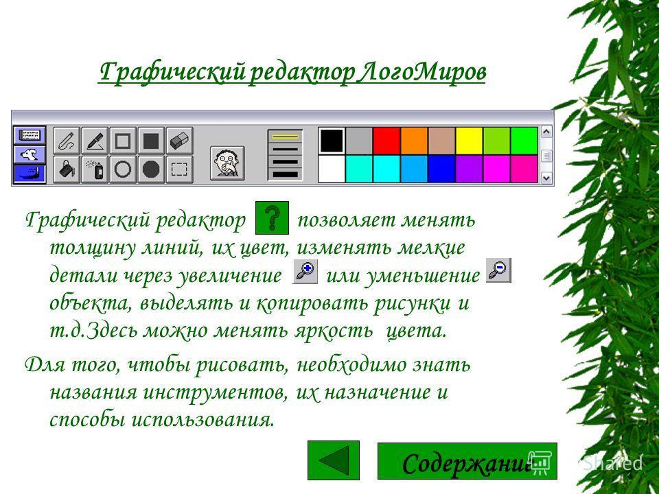 Графический редактор ЛогоМиров. Подобно тому, как текстовая информация обрабатывается на компьютере текстовым редактором, для обработки графической информации используется специальная программа графический редактор. Когда редактор загружен в компьюте