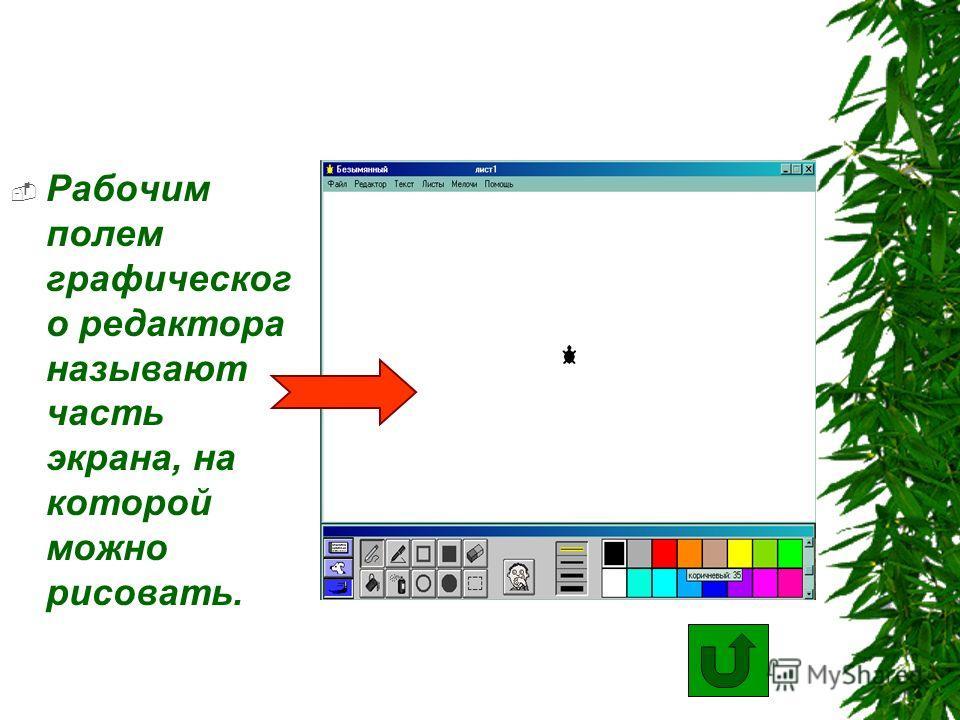 Графический редактор служит для создания и изменения графических объектов.