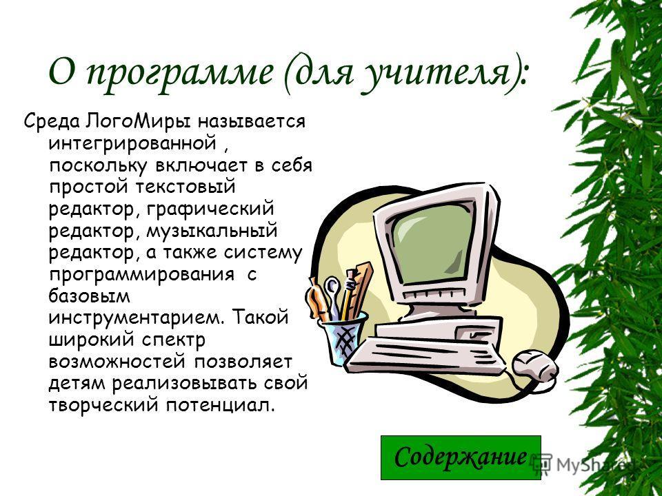 Об авторе Шитикова Екатерина Юрьевна 4 «Д» курс Оренбургский педагогический колледж 1