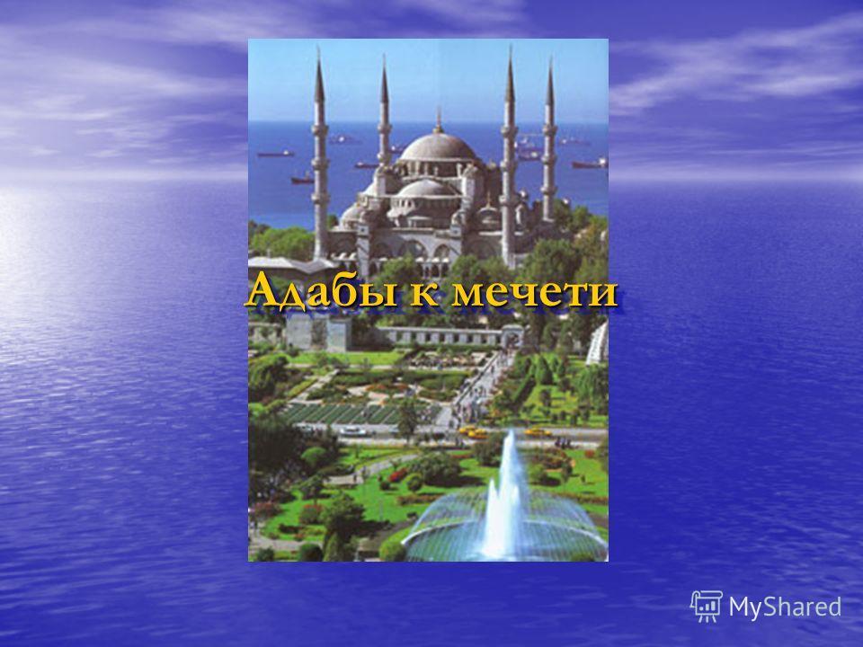 Адабы к мечети