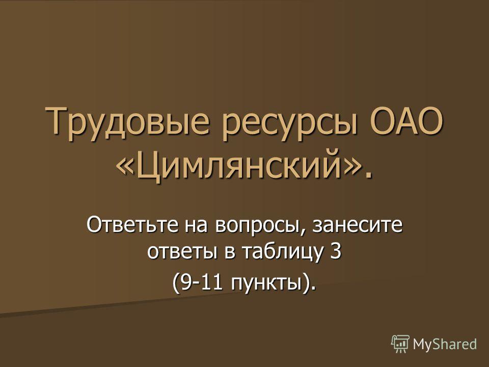 Трудовые ресурсы ОАО «Цимлянский». Ответьте на вопросы, занесите ответы в таблицу 3 (9-11 пункты).