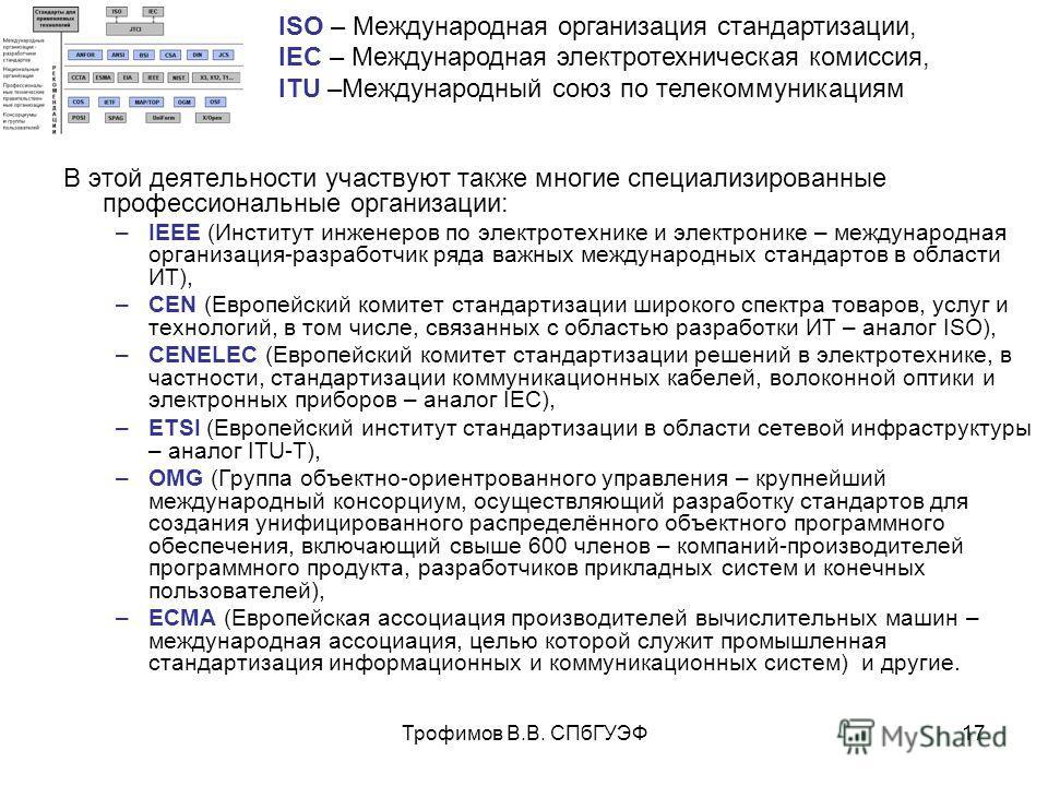 Трофимов В.В. СПбГУЭФ17 В этой деятельности участвуют также многие специализированные профессиональные организации: –IEEE (Институт инженеров по электротехнике и электронике – международная организация-разработчик ряда важных международных стандартов