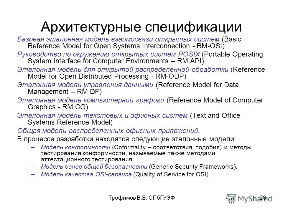 Трофимов В.В. СПбГУЭФ23 Архитектурные спецификации Базовая эталонная модель взаимосвязи открытых систем (Basic Reference Model for Open Systems Interconnection - RM-OSI). Руководство по окружению открытых систем POSIX (Portable Operating System Inter