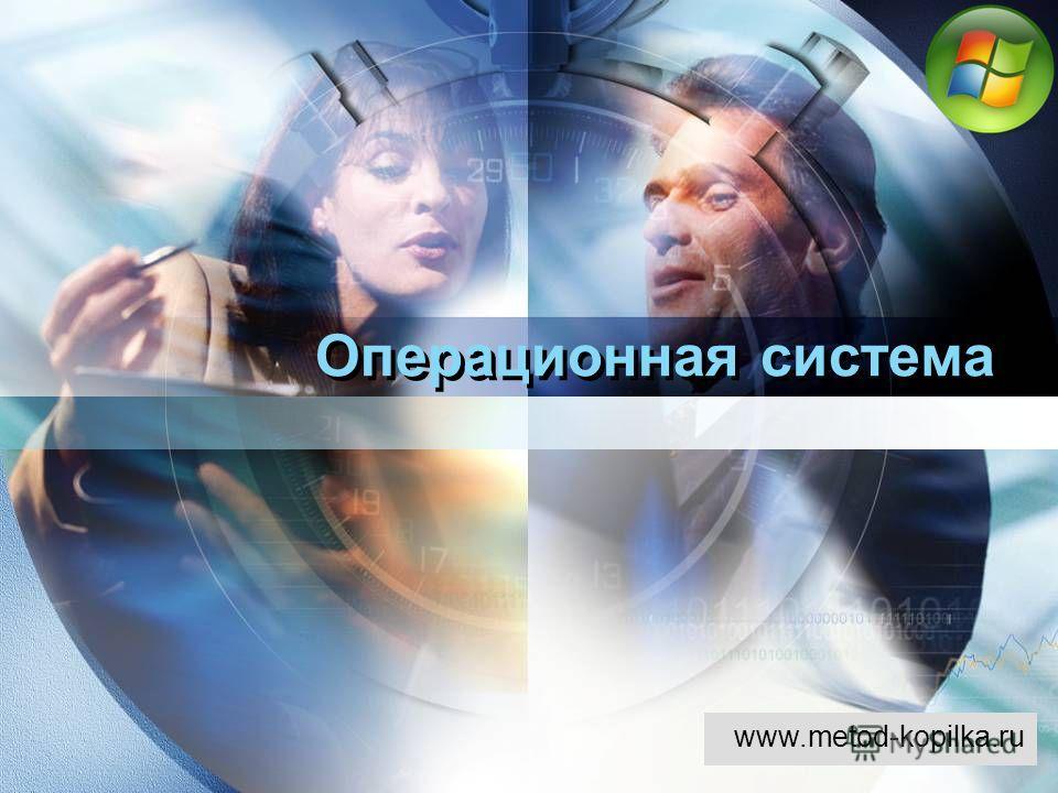 LOGO Операционная система www.metod-kopilka.ru