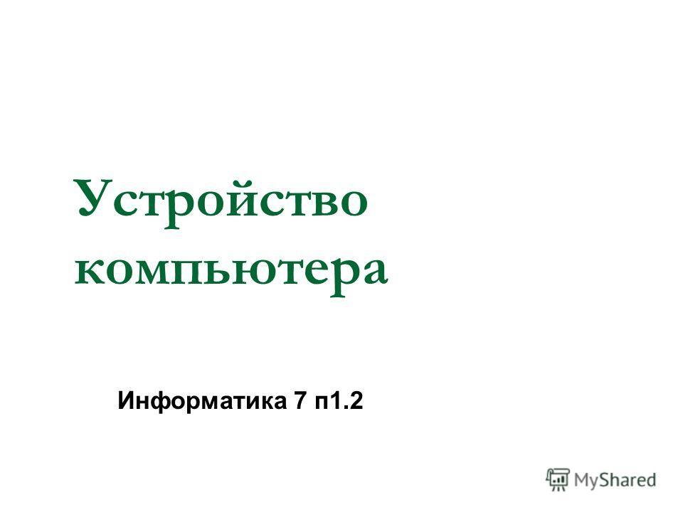 Устройство компьютера Информатика 7 п1.2