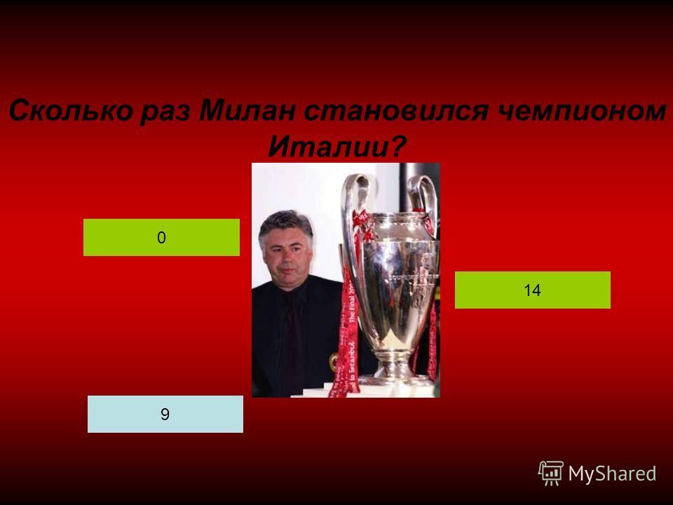 0 9 14 Сколько раз Милан становился чемпионом Италии?