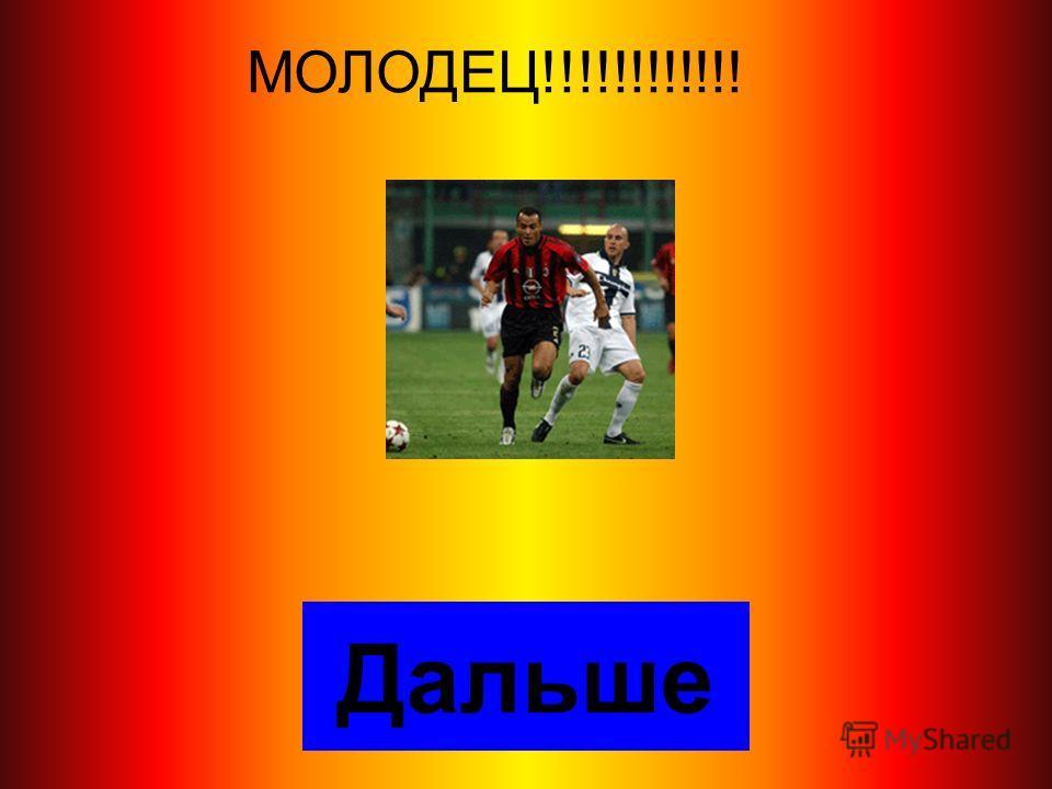 МОЛОДЕЦ!!!!!!!!!!!! Дальше