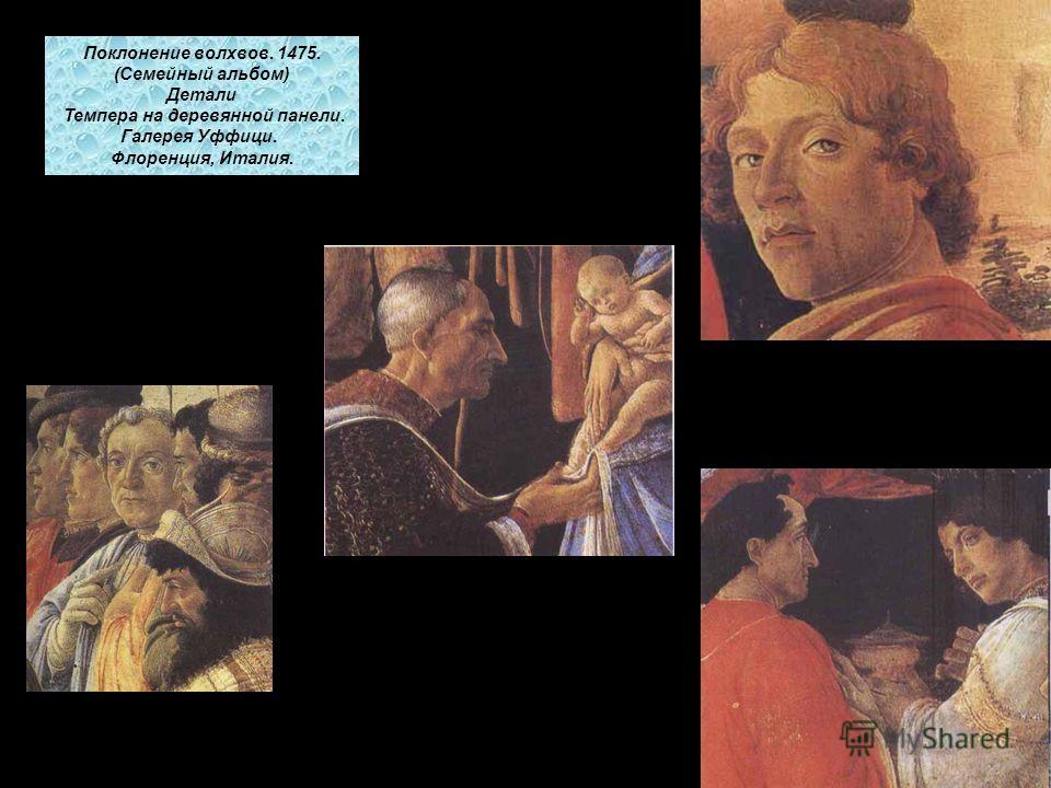 Поклонение волхвов. 1475. (Семейный альбом) Темпера на деревянной панели. Галерея Уффици. Флоренция, Италия.