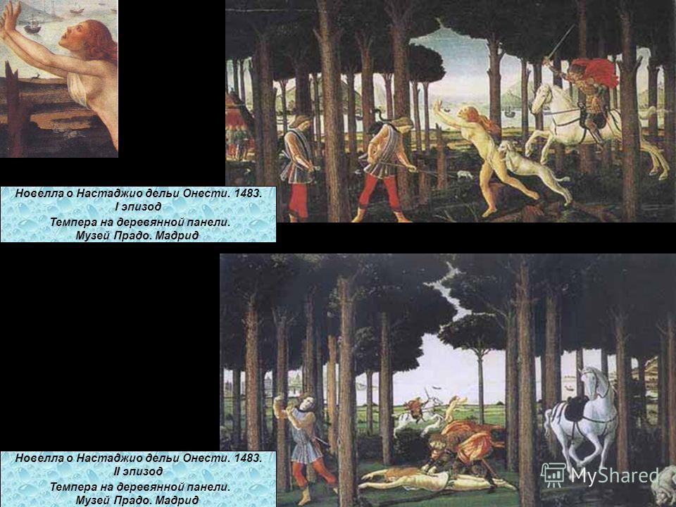 Поклонение волхвов. 1475. (Семейный альбом) Детали Темпера на деревянной панели. Галерея Уффици. Флоренция, Италия.