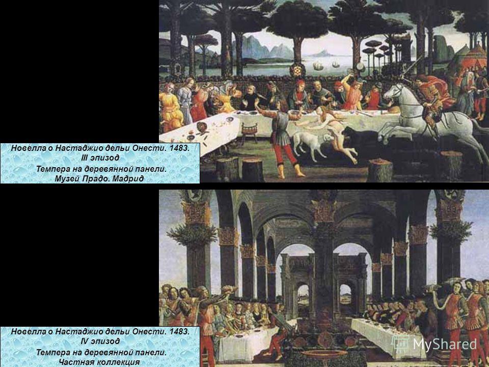 Новелла о Настаджио дельи Онести. 1483. I эпизод Темпера на деревянной панели. Музей Прадо. Мадрид Новелла о Настаджио дельи Онести. 1483. II эпизод Темпера на деревянной панели. Музей Прадо. Мадрид.