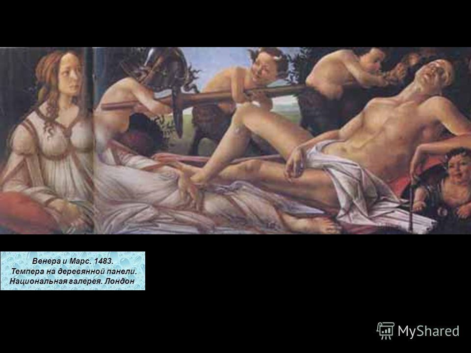 Новелла о Настаджио дельи Онести. 1483. III эпизод Темпера на деревянной панели. Музей Прадо. Мадрид Новелла о Настаджио дельи Онести. 1483. IV эпизод Темпера на деревянной панели. Частная коллекция