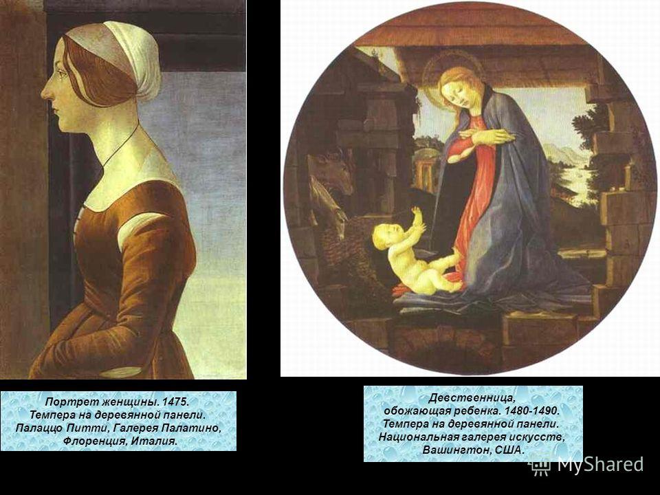 Обожание Магги. 1481-1482. Темпера на деревянной панели. Национальная Галерея Искусств, Вашингтон, США