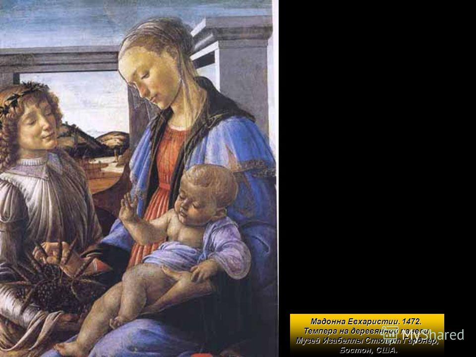 Алтарь Сант-Амброджо. 1470. Темпера на деревянной панели. Галерея Уффици, Флоренция.