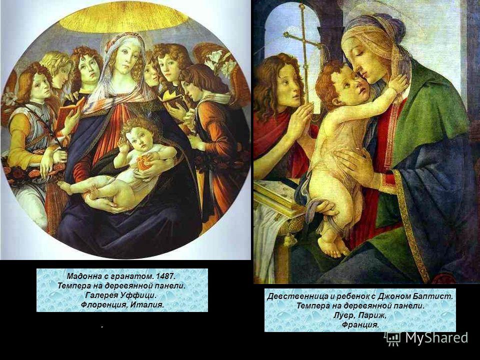 Мадонна на троне со святыми Иоанном Крестителем и Иоанном Евангелистом. 1485. («Мадонна Барди») Темпера на деревянной панели. Государственный Музей. Берлин