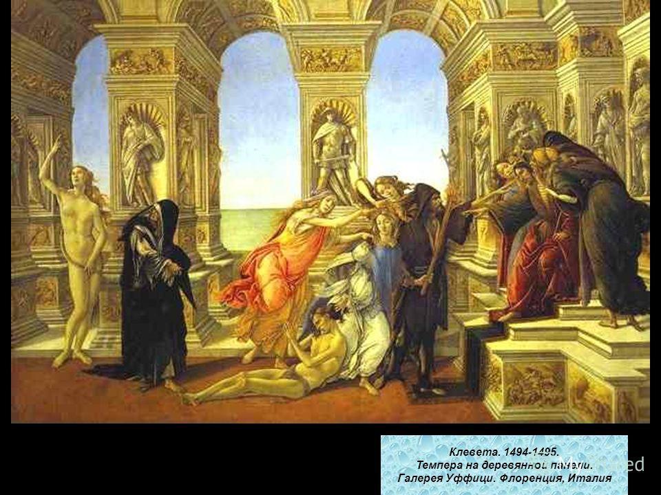Молодой человек, представляемый семи либеральным искусствам. 1484-1486. Фреска, перемещенная на холст. Лувр, Париж, Франция
