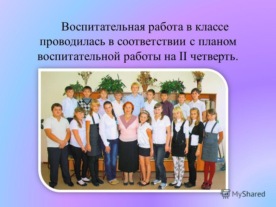 Воспитательная работа в классе проводилась в соответствии с планом воспитательной работы на II четверть.