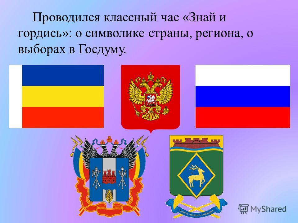 Проводился классный час «Знай и гордись»: о символике страны, региона, о выборах в Госдуму.