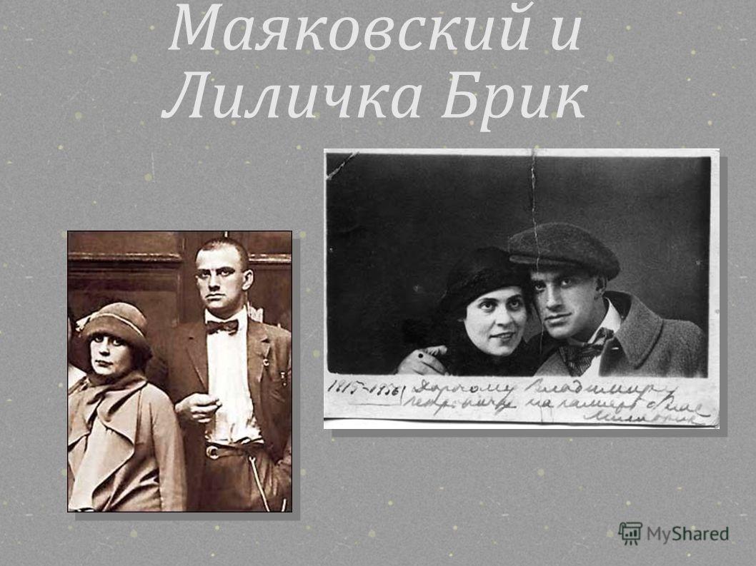 Маяковский и Лиличка Брик