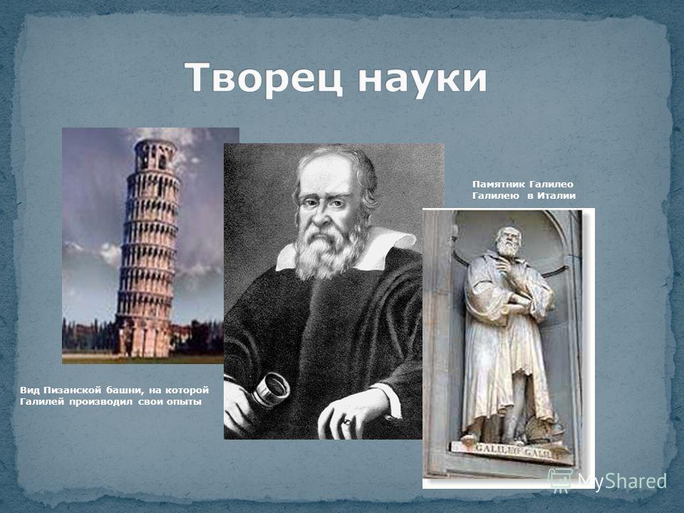 Вид Пизанской башни, на которой Галилей производил свои опыты Памятник Галилео Галилею в Италии