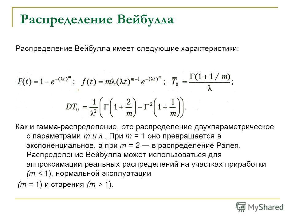 Распределение Вейбулла Распределение Вейбулла имеет следующие характеристики: Как и гамма-распределение, это распределение двухпараметрическое с параметрами т и λ. При т = 1 оно превращается в экспоненциальное, а при т = 2 в распределение Рэлея. Расп