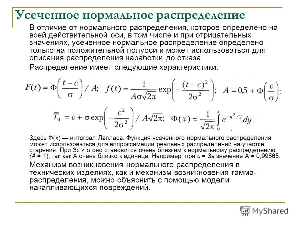 Усеченное нормальное распределение В отличие от нормального распределения, которое определено на всей действительной оси, в том числе и при отрицательных значениях, усеченное нормальное распределение определено только на положительной полуоси и может