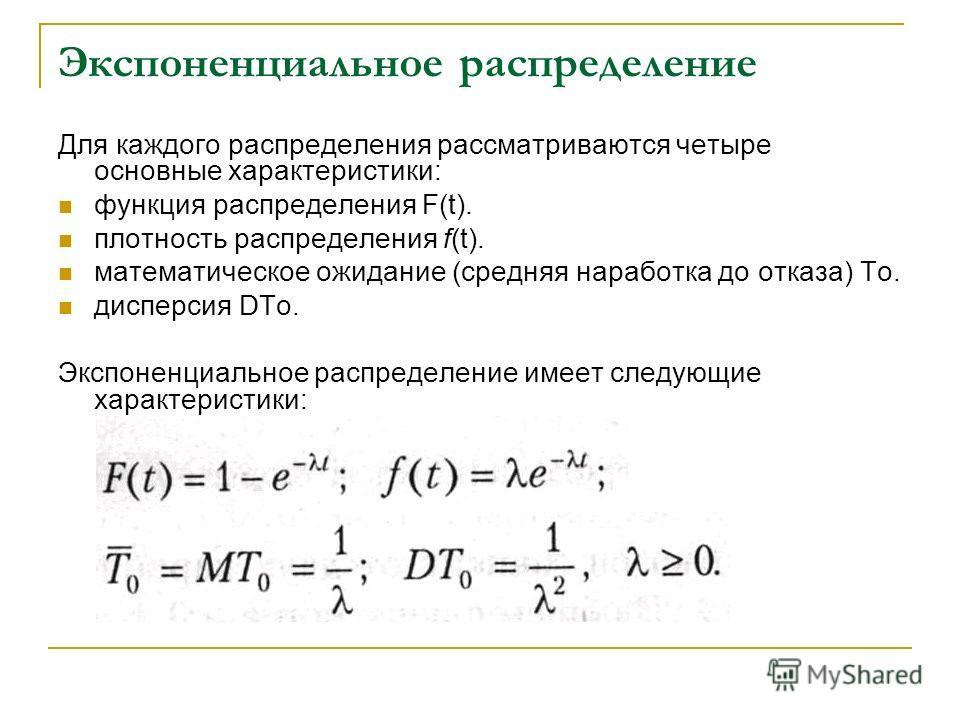 Экспоненциальное распределение Для каждого распределения рассматриваются четыре основные характеристики: функция распределения F(t). плотность распределения f(t). математическое ожидание (средняя наработка до отказа) То. дисперсия DTо. Экспоненциальн